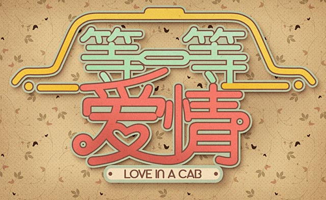 Love In A Cab, logo, final draft